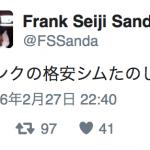 ソフトバンクの格安SIM登場か 日本通信会長のツイートが話題に