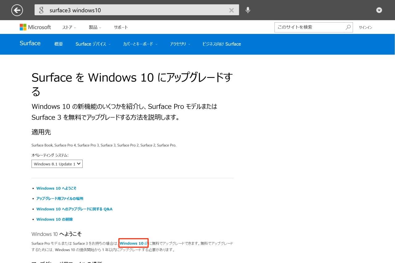surface3-windows10_upgrade2