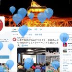 【Twitter】初ツイートから今日で10周年 生誕祭を開催中!