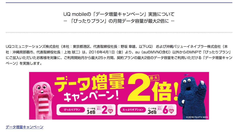 uq_mobile-data_increased_campaign2016apr1