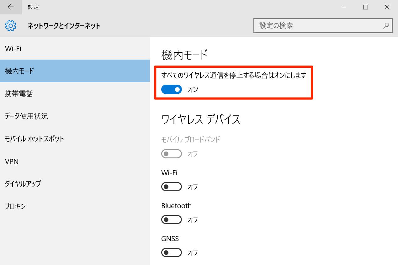 windows10-battery_saving13