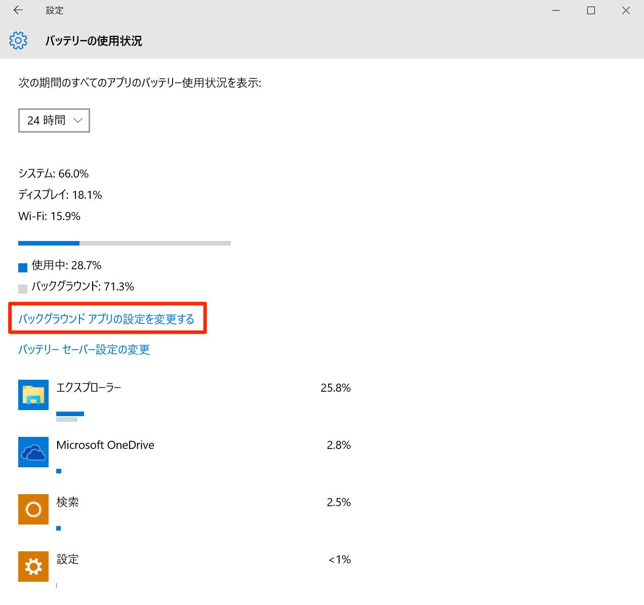 windows10-battery_saving4