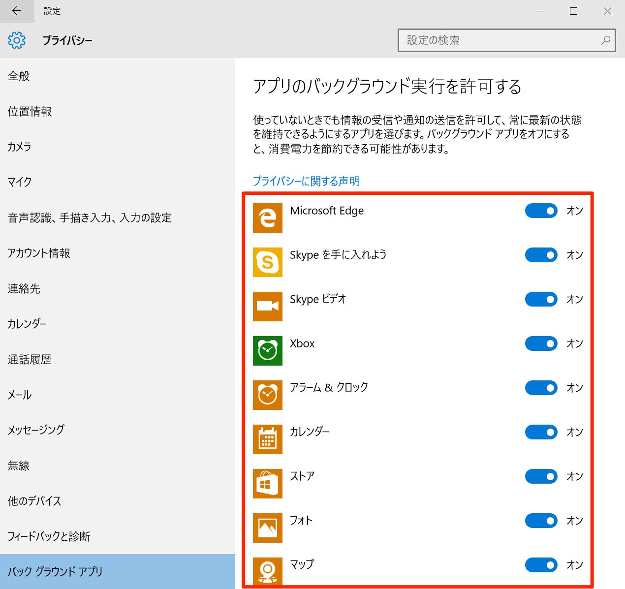 windows10-battery_saving5