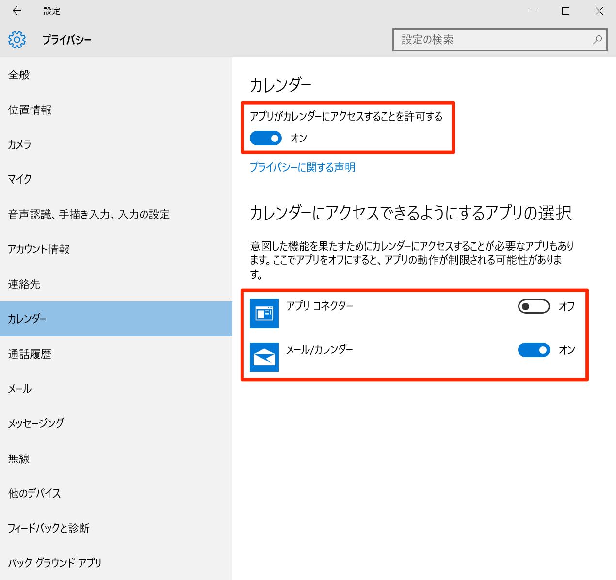 windows10-privacy_configuration10