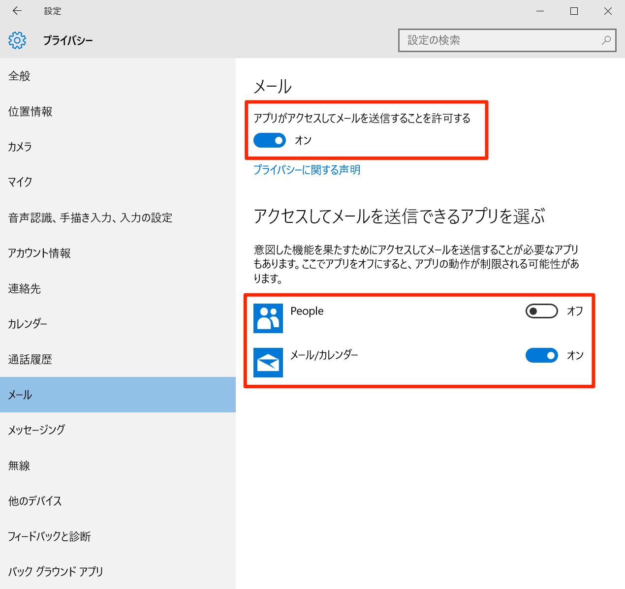 windows10-privacy_configuration12