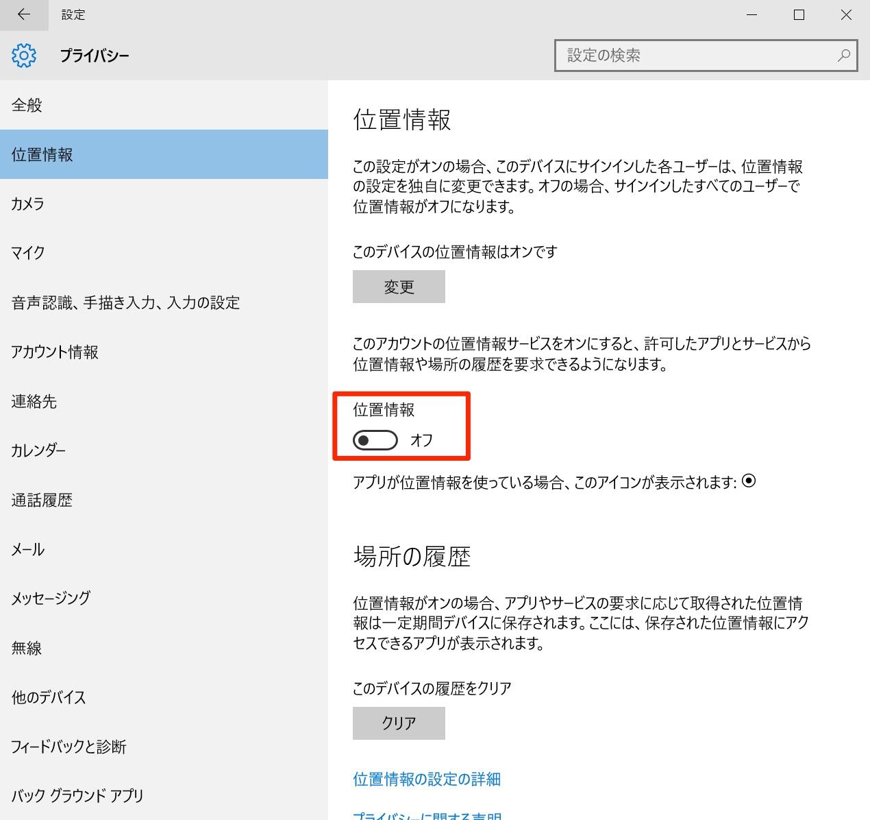 windows10-privacy_configuration4