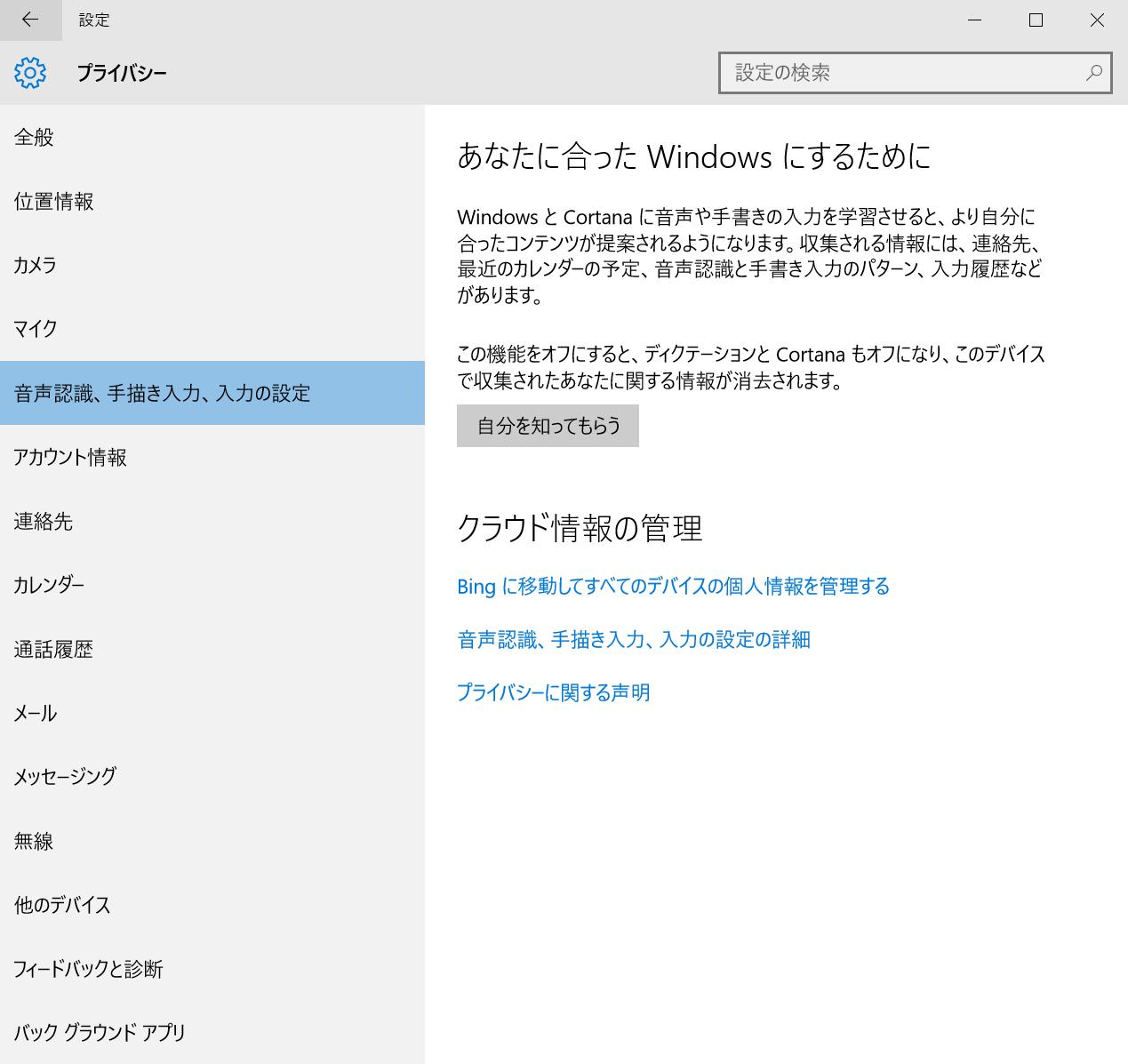windows10-privacy_configuration7