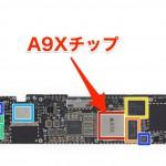 9.7インチiPad Proの分解レビューが公開される!