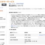 Amazonが配送料を改定 購入金額が2,000円を下回る場合は350円の送料が発生