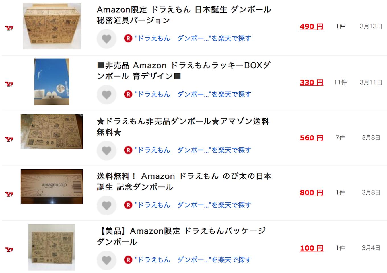 aucfan-doraemon_box_transactions