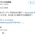 【SoftBank】のりかえ割パワーアップキャンペーンが4/15に終了!?