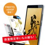 FREETELがWダブル0円スタートプラン開始 毎月1GBデータ通信無料・端末代初回支払0円
