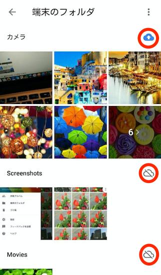 google_photo-data_management10