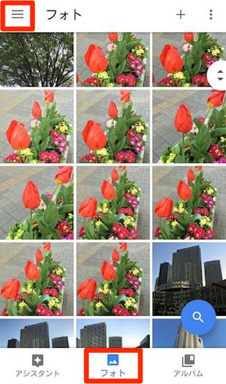 google_photo-data_management8
