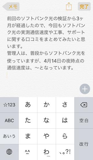 ios-memo_apps-cancel_and_redo1