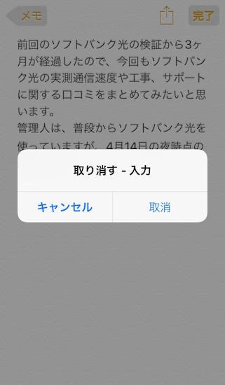 ios-memo_apps-cancel_and_redo2