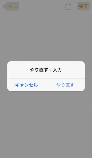 ios-memo_apps-cancel_and_redo4