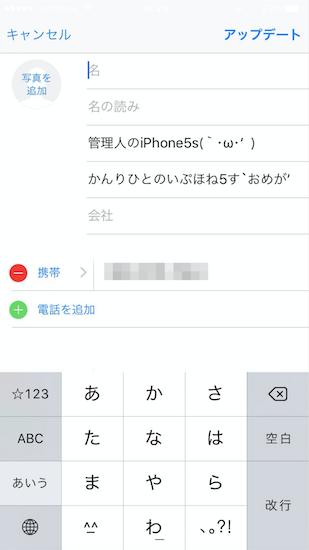 ios9.3.1-privacy4