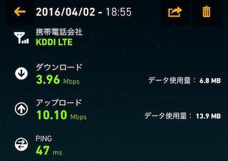 iphone5s_ios9.3.1-uqmobile3