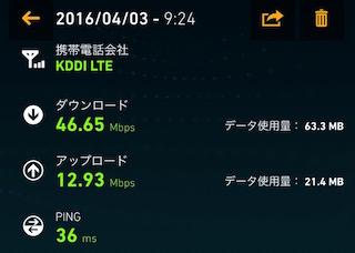 iphone5s_ios9.3.1-uqmobile4