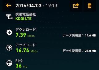 iphone5s_ios9.3.1-uqmobile5