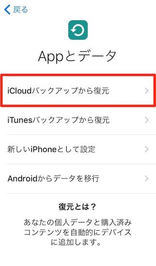 iphone_se-necessary_setting1
