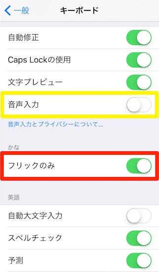 iphone_se-necessary_setting11