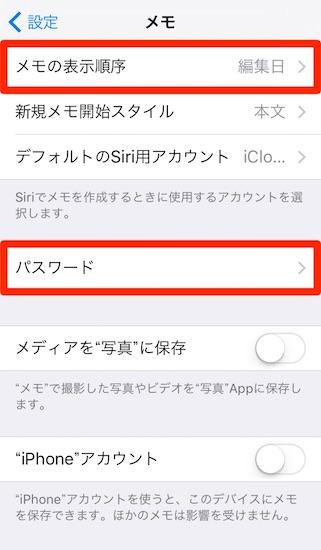 iphone_se-necessary_setting14