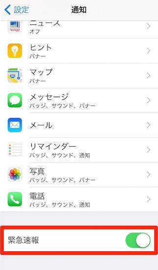 iphone_se-necessary_setting19