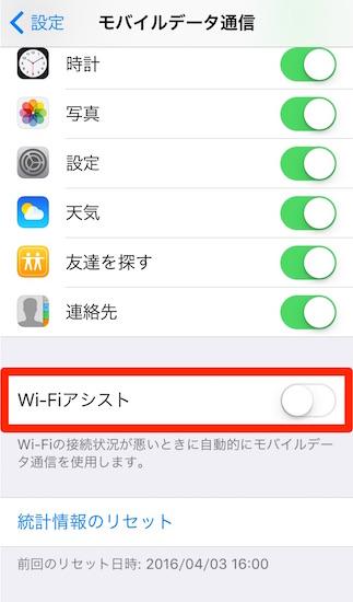 iphone_se-necessary_setting20
