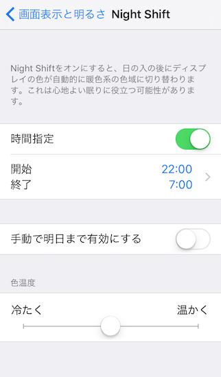 iphone_se-necessary_setting25