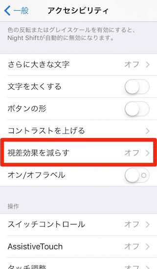 iphone_se-necessary_setting3