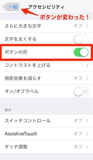 iphone_se-necessary_setting31