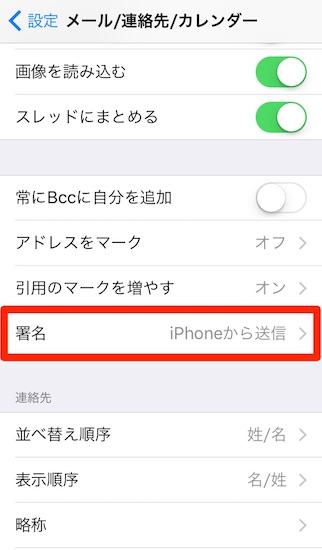 iphone_se-necessary_setting5
