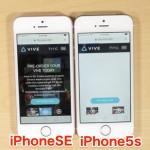 iPhoneSE/5sのメモリ容量を比較・検証する動画が公開される