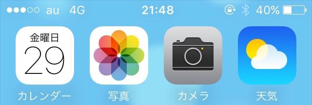 iphone_se_ios9.3.1-mineo2