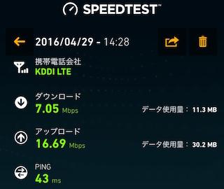 iphone_se_ios9.3.1-mineo3