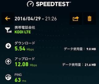 iphone_se_ios9.3.1-mineo4