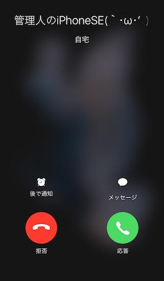 iphone_se_ios9.3.1-mineo5