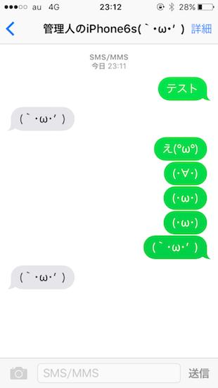 iphone_se_ios9_3_1-mineo10