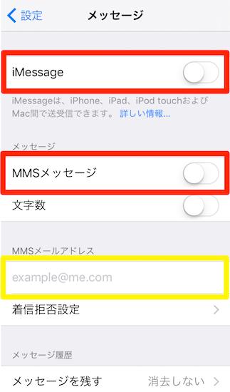iphone_se_ios9_3_1-mineo7