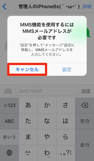 iphone_se_ios9_3_1-mineo8