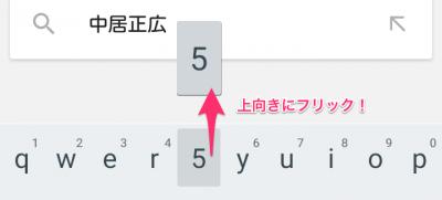 pic-android-flicknyuuryoku