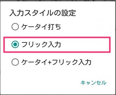 pic-android-furikkunyuuryoku