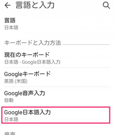 pic-android-googlenihongonyuuryoku