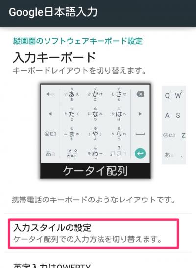 pic-android-nyuuryokusutairusettei