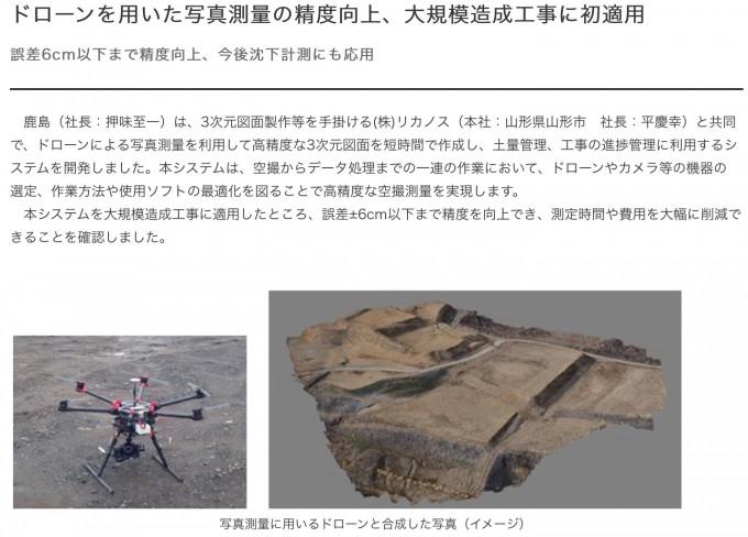 pic-drone-kuusatu