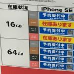 iPhone SEの新宿・池袋の在庫状況 64GBは不足 16GBはSoftbank以外余裕あり