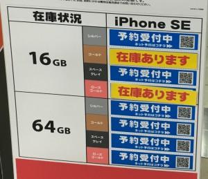 pic-iphonese-zaiko-ikebukuro-bikkukamera-au