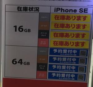 pic-iphonese-zaiko-ikebukuro-bikkukamera-docomo